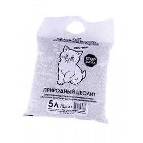 Наполнитель для кошачьего туалета гранулы цеолит 2,5кг 5л.